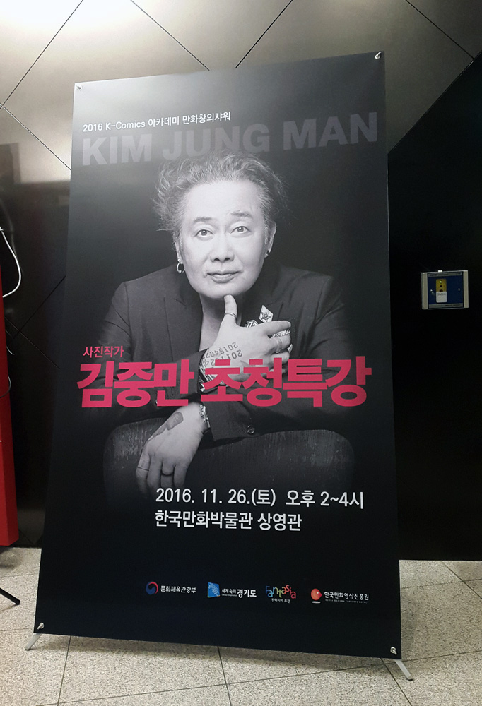 사진작가 김중만 초청특강 + 사전공연행사