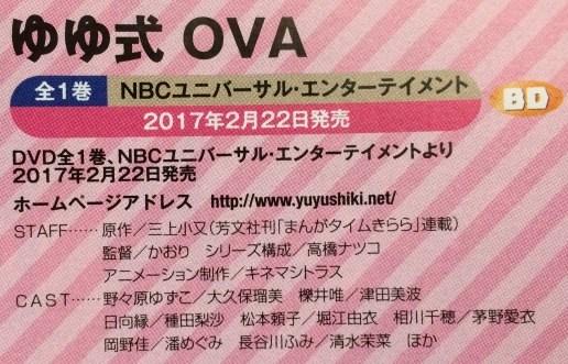 유유시키 OVA가 2017년 2월 22일에 발매될 예정이랍..