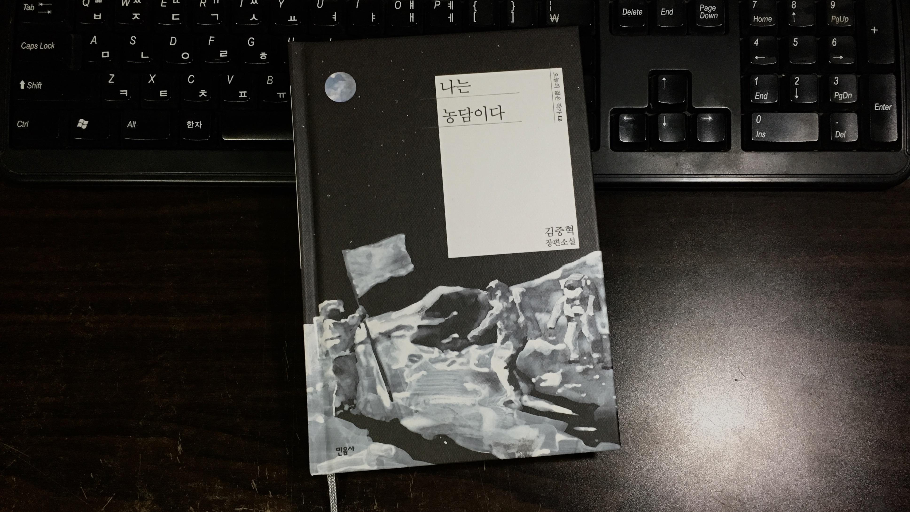 나는 농담이다 - 김중혁