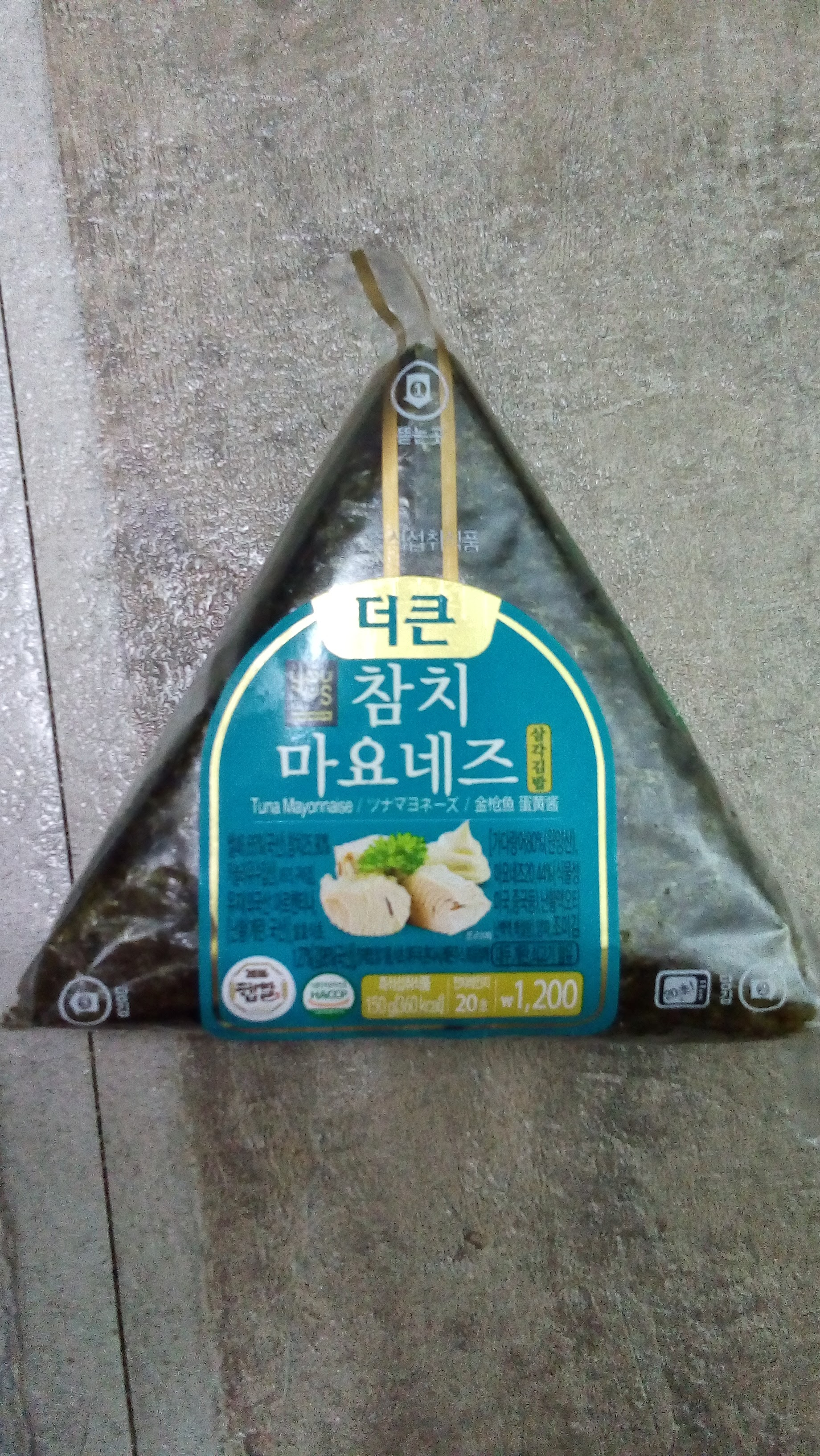 [GS25] 더큰 참치마요네즈 삼각김밥