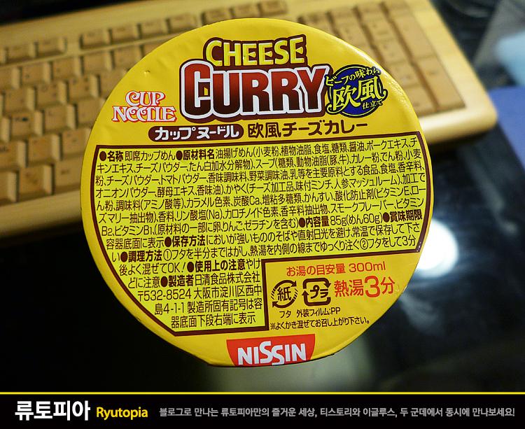 2016.12.03. 닛신 컵누들 구라파풍(유럽풍) 치즈..