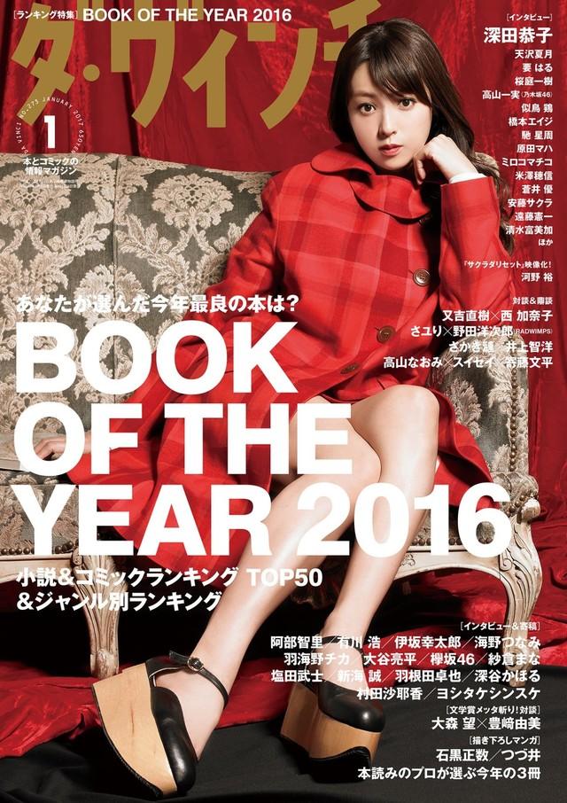 다빈치 BOOK OF THE YEAR 2016, 코믹 부문은 '3월..