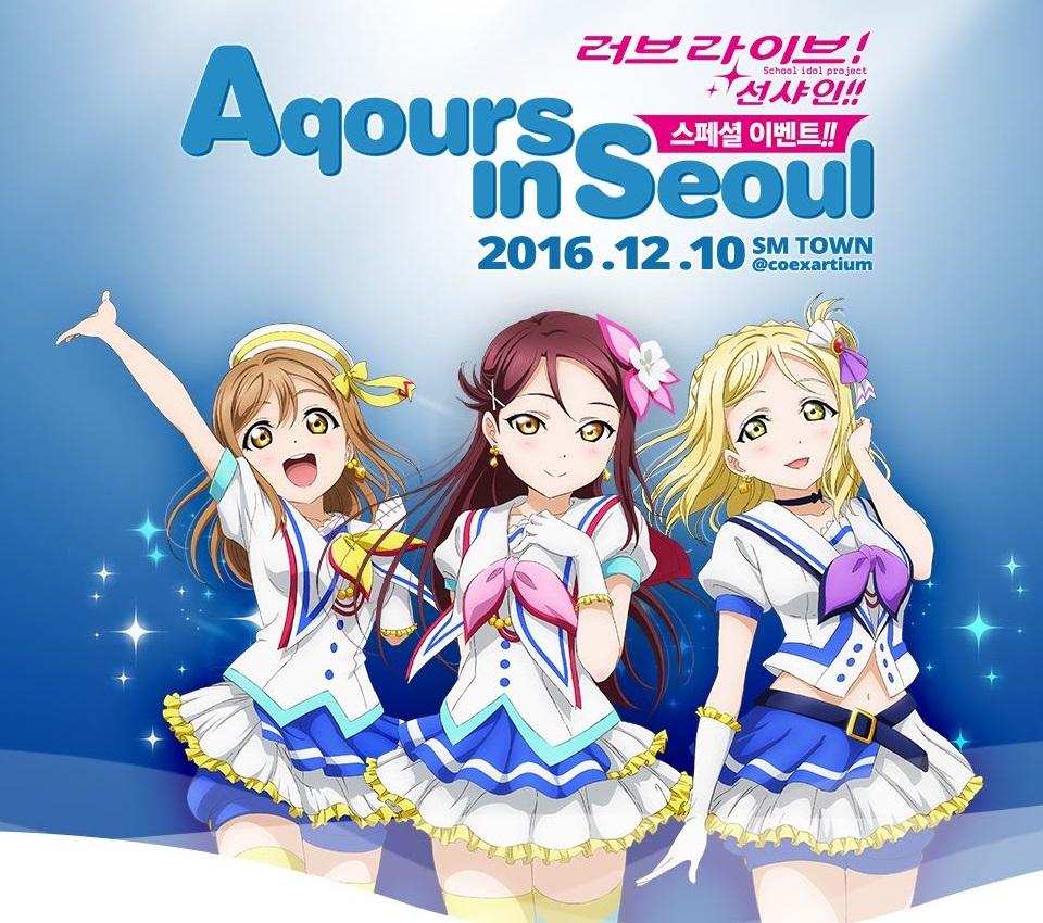 [애니] 러브라이브 선샤인 Aqours in Seoul !!!