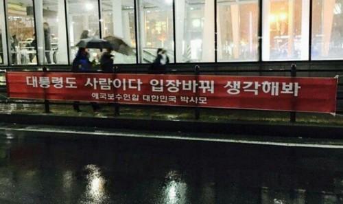 """""""대통령도 사람"""" 박사모 현수막을 보고..."""