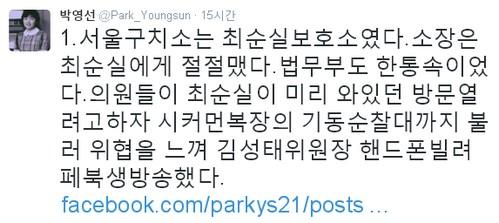 박영선 의원에게 위협을 가한 서울구치소의 작태