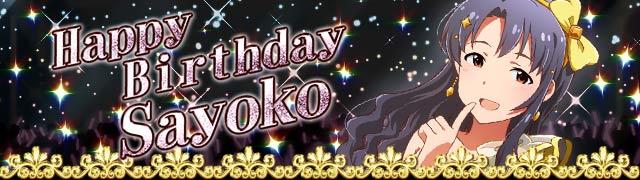 오늘은 '타카야마 사요코' 의 생일입니다. + 2016년..
