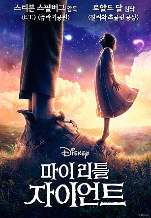 2016년 영화일기-12월(1년 결산)