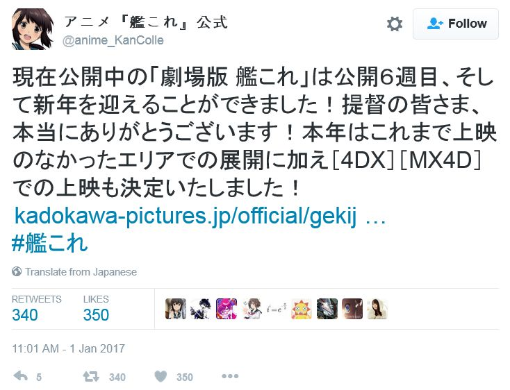 극장판 칸코레, 일본의 일부 극장에서 4DX 및 MX4..