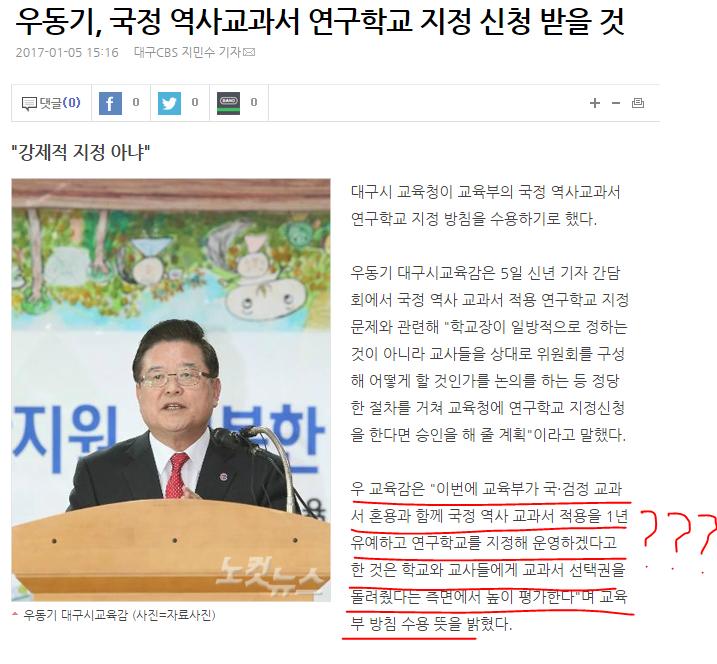 대구 교육청, 국정 역사교과서 연구학교 신청 받을 것