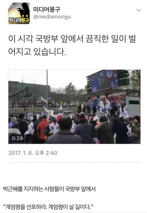 """국방부 앞에서 """"계엄령 선포하라"""" 떼쓰는 박사모"""