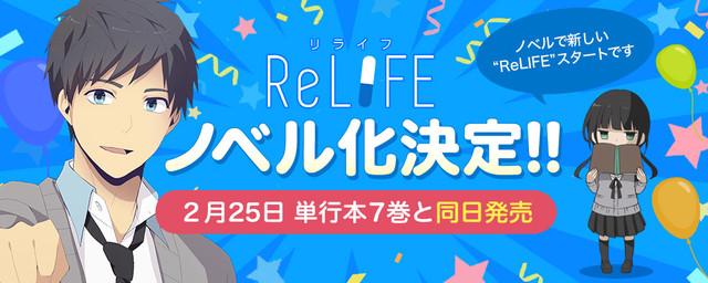 만화 'ReLIFE'의 소설판 제 1권, 2017년 2월 25일 발매..