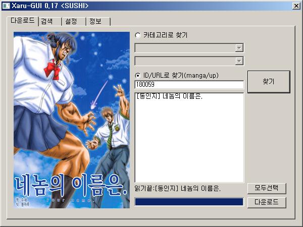 XaruGUI 0.17 버전을 공개합니다.