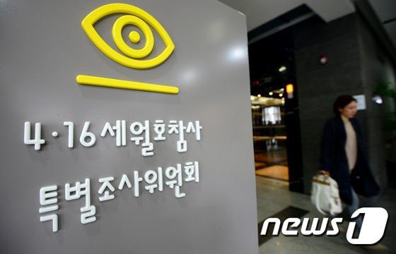 SNS상 세월호 유가족 폄훼 · 특별법 반대 조직적..