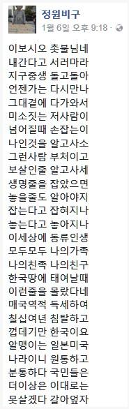 `광화문 분신' 정원 스님이 생전에 페이스북에 남긴 글