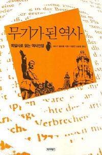 독일에서 한국의 미래를 찾지 말라고요?