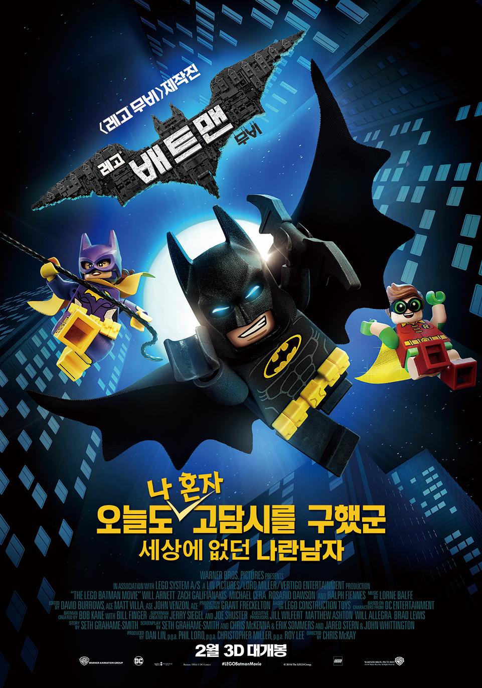 레고 배트맨 무비 - 배트맨, 아동용 데드풀이 되다
