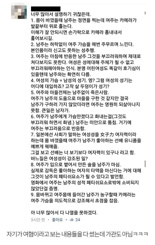 [BGM!] '너의 이름은' 여혐 논란