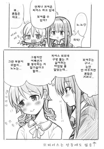 [신데]노노린 만화
