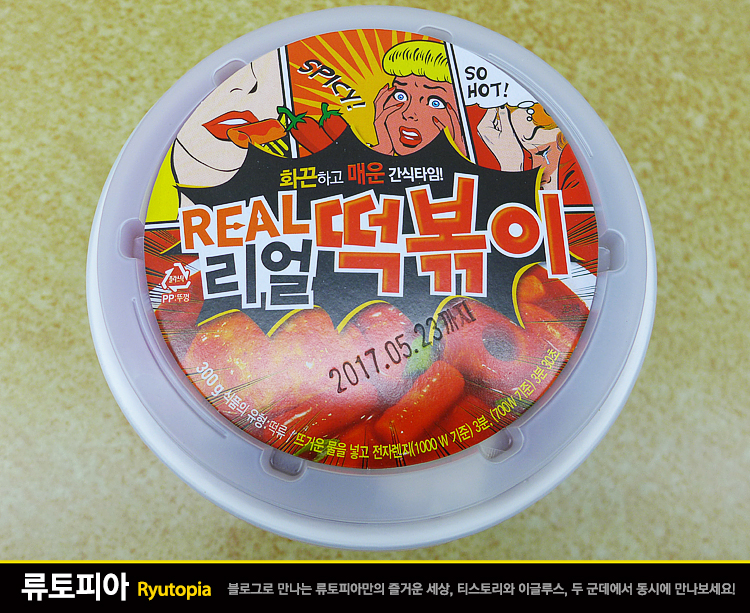 2017.1.17. 화끈하고 매운 간식타임 REAL(리얼)..