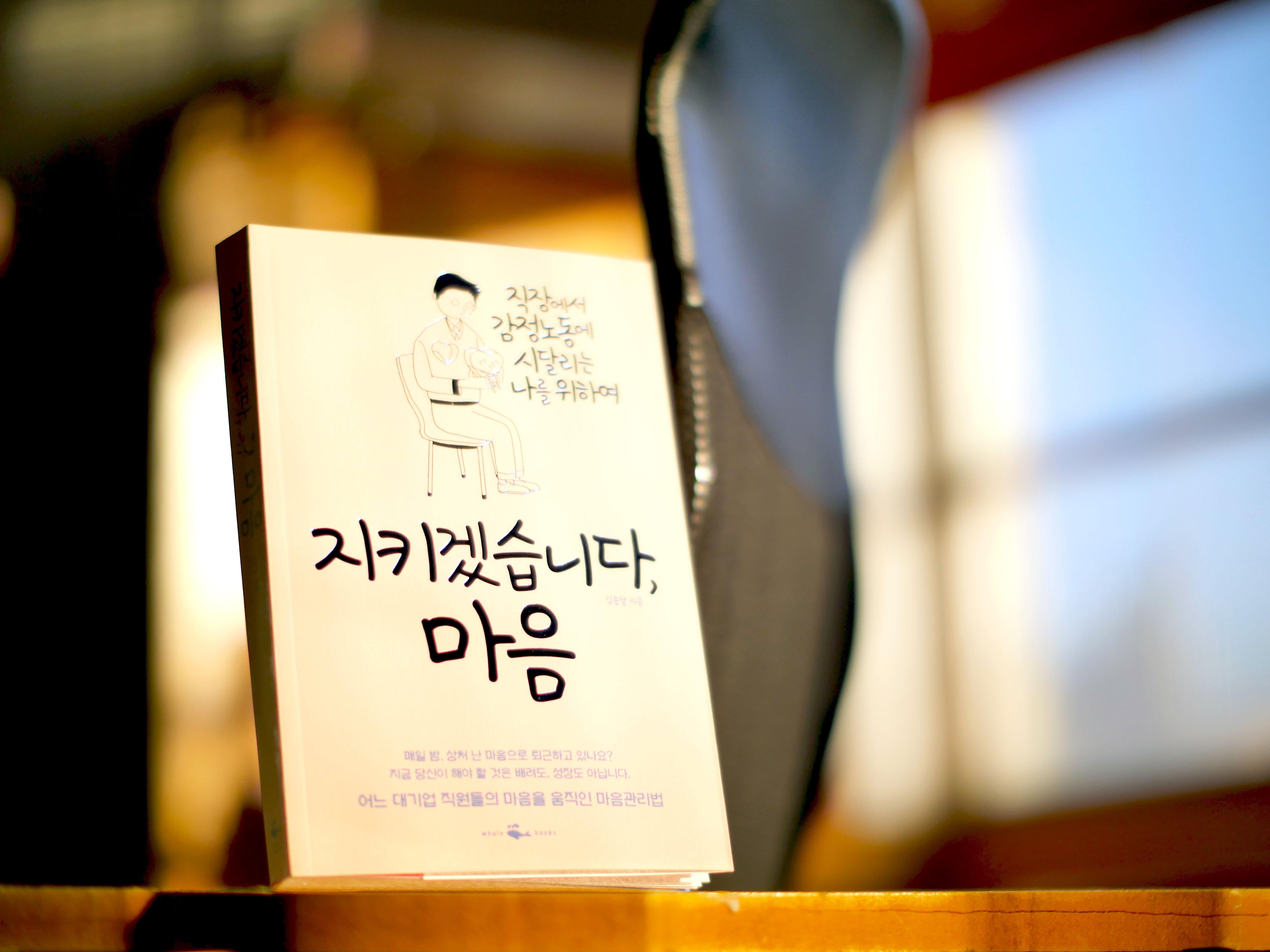 지키겠습니다, 마음 _ 김종달
