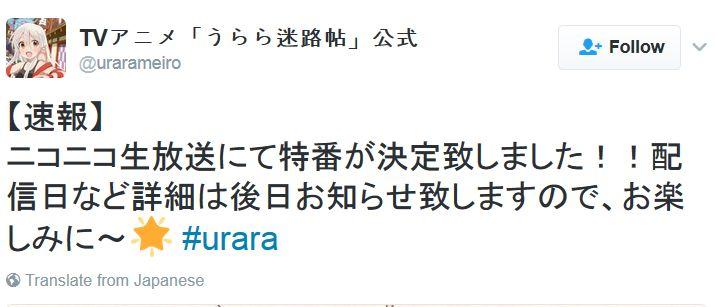 TV 애니메이션 '우라라 미로첩' 니코니코 생방송 특..