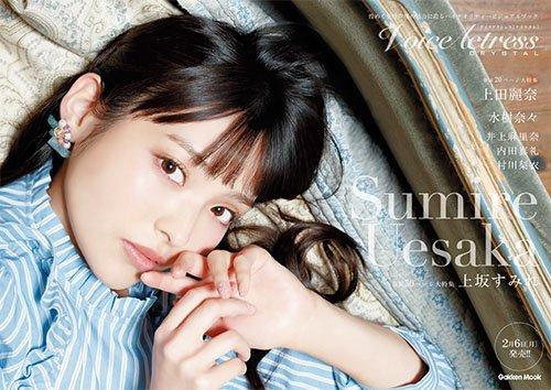 Voice Actress CRYSTAL 점포용 포스터 샘플 사..