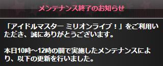 밀리마스 공지「2/3 メンテナンス終了のお知らせ..