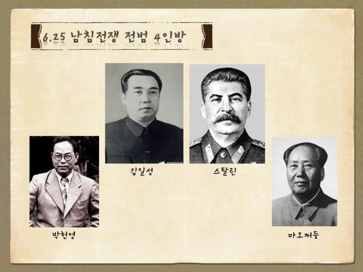 1945년 스탈린의 목표는 한반도 전체의 공산화였는가?