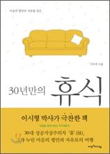 [독서노트] 이무석)30년만의 휴식