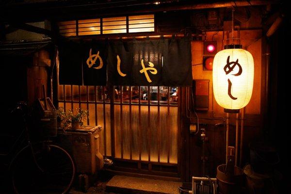 일본의 외식(2): 심야식당과 밥집