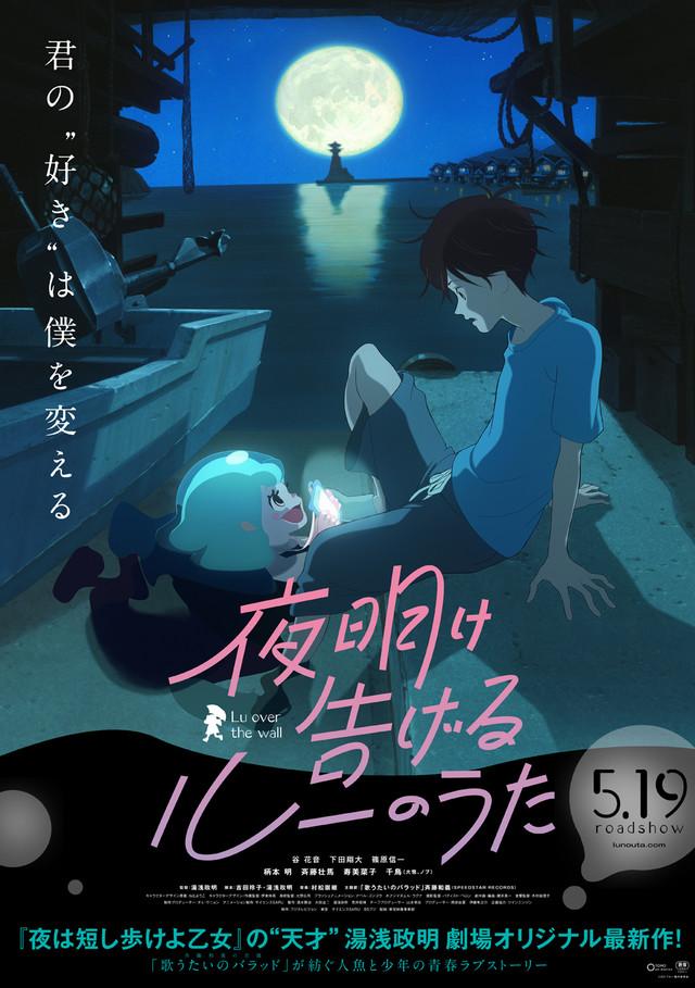 극장 애니메이션 '새벽을 알리는 루의 노래' 포스터 ..