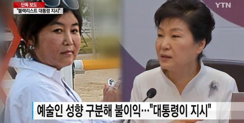 """[고영태 녹취록] """"블랙리스트를 제시한 건 박근혜"""".."""