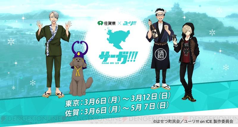 '유리!!! on ICE'와 일본 사가현의 콜라보레이션 기..