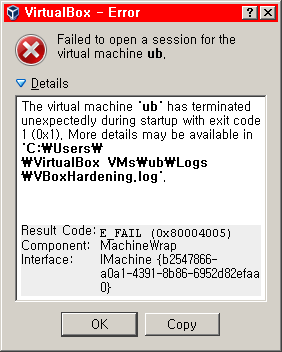 windows 7에서 virtualbox의 vm이 시작되지 않을 때