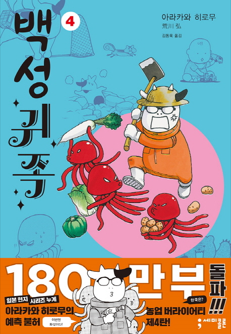 [16년 11월 홋카이도 백성귀족 먹부림의 여행]최고의..