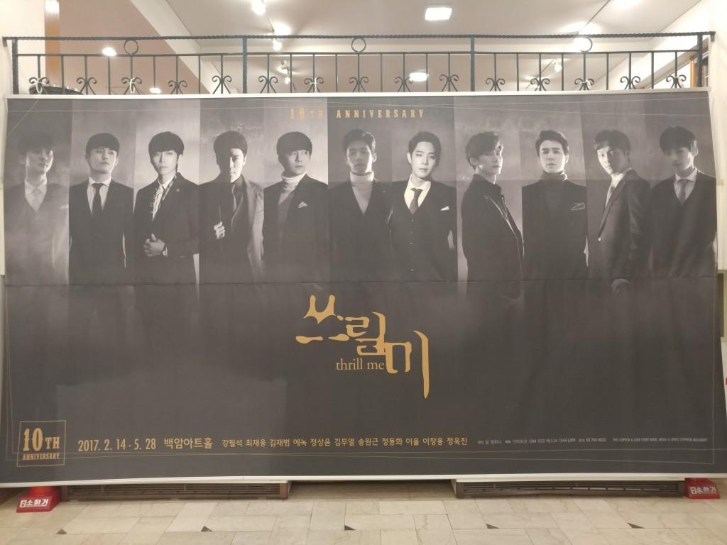 2017년 2월 23일 뮤지컬 쓰릴 미 - 백암아트홀
