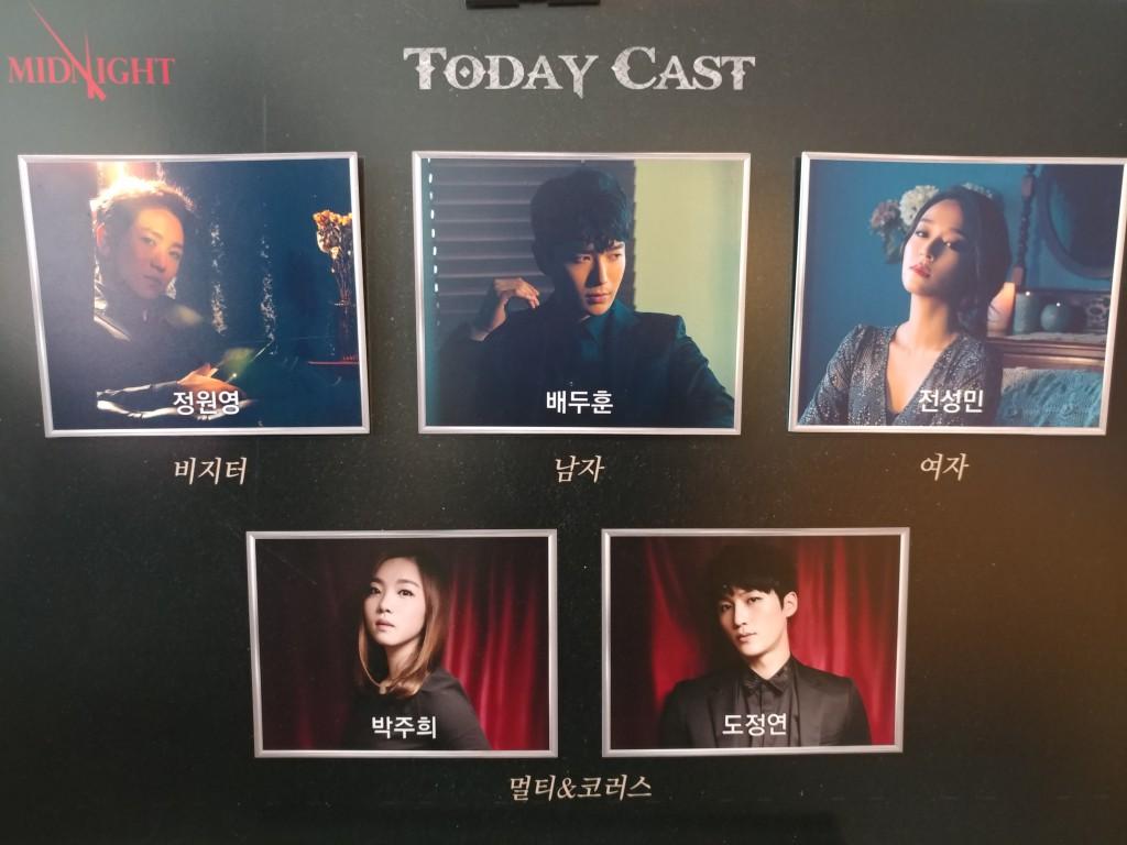2017년 2월 26일 뮤지컬 미드나잇 - 대학로 아트원씨..