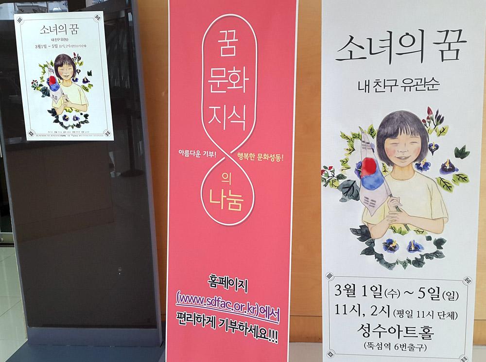 [삼일절] '유관순 - 소녀의 꿈' 뮤지컬을 관람하..