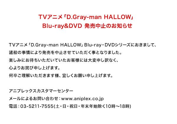 TV 애니메이션 'D.Gray-man HALLOW' 블루레..