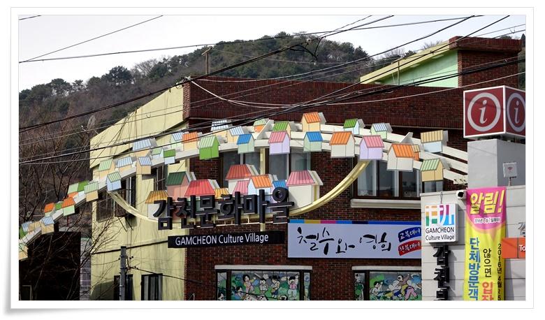 부산 가볼만한곳 - 감천문화마을 [1]