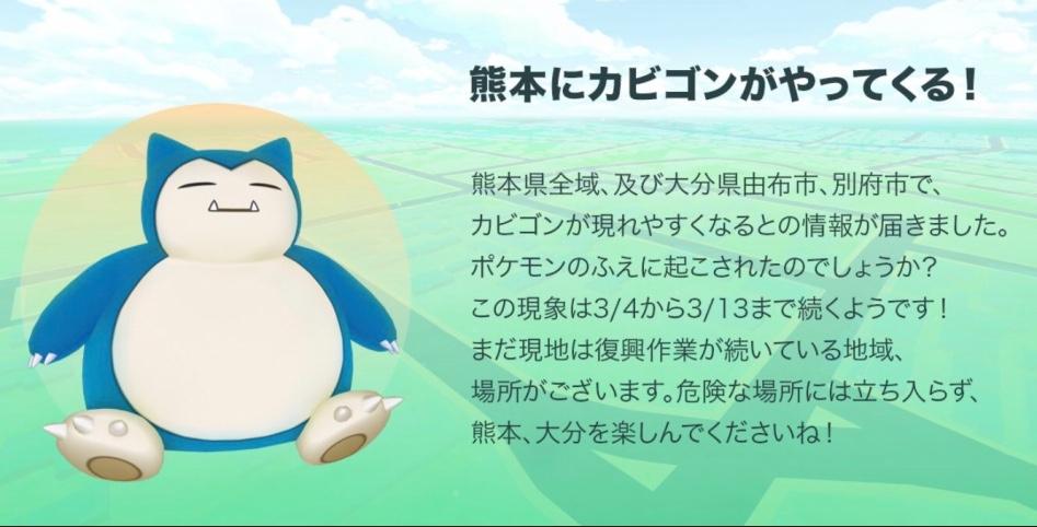 일본에서 포켓몬 GO 잠만보 이벤트 예정
