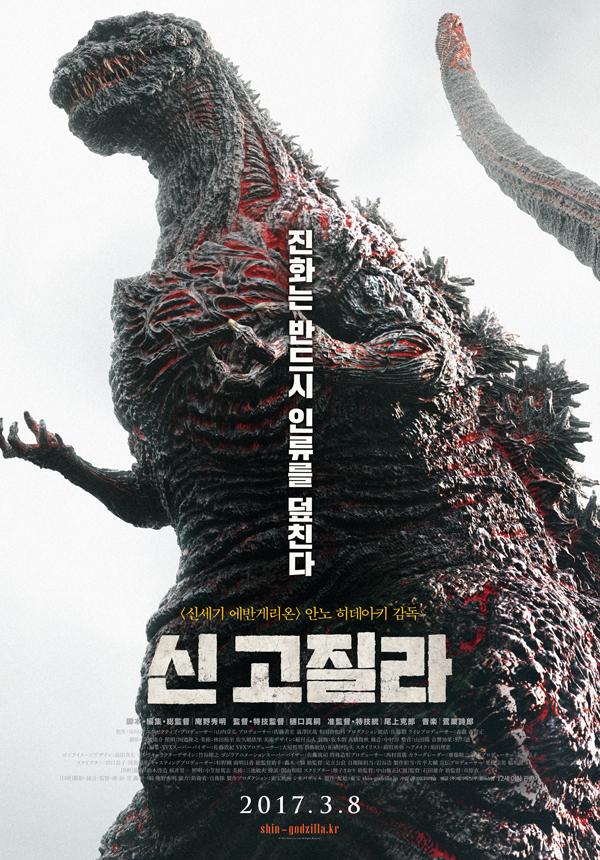 신 고질라 - 휴먼 드라마는 던져버린 재난영화