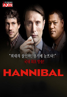 한니발 시즌1,Hannibal (2013)