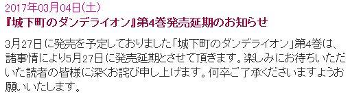 만화 '죠카마치의 단델리온' 단행본 제 4권 발매일 연기