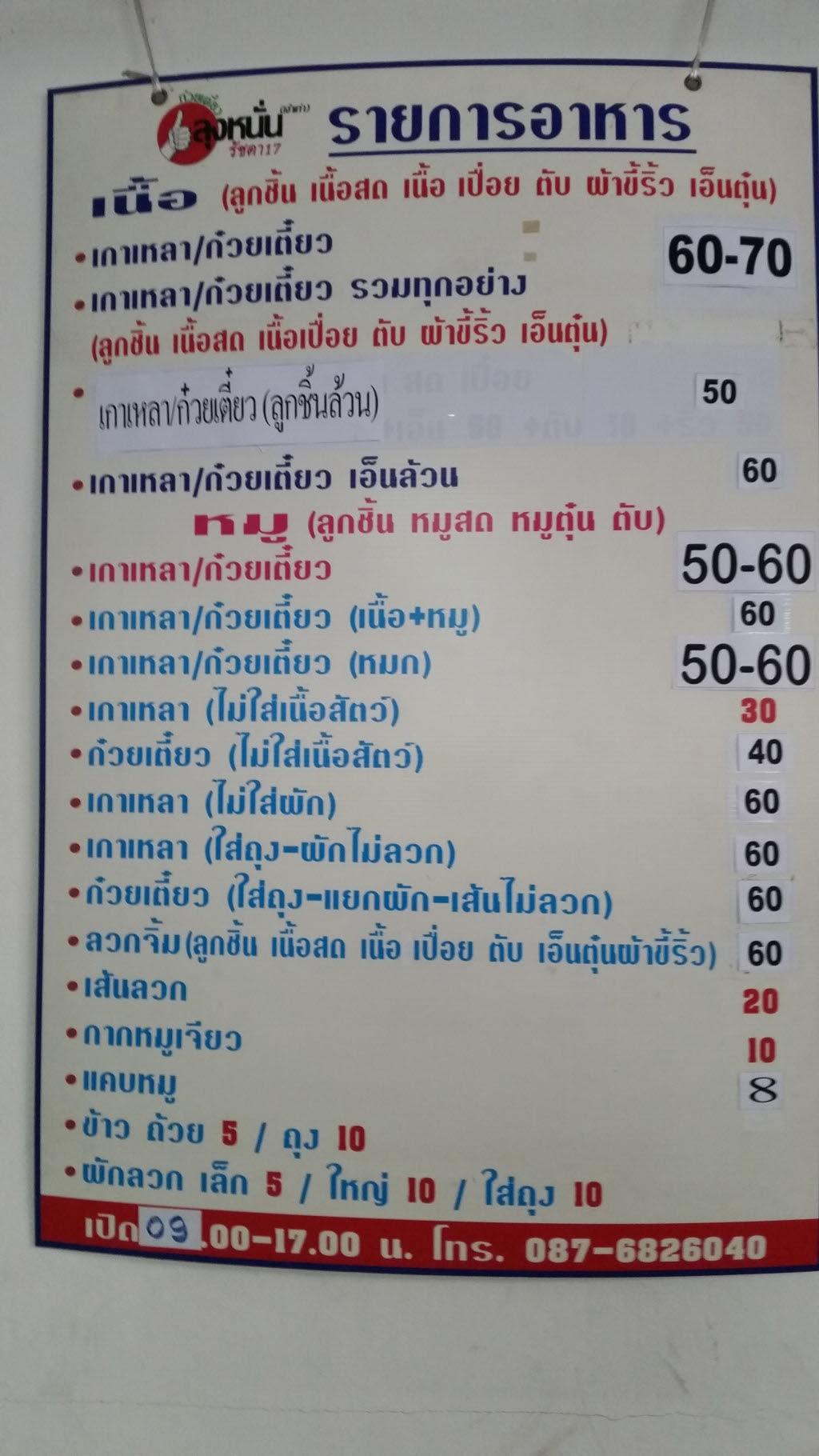2017.03.09. 태국 방콕여행 again -4/8-