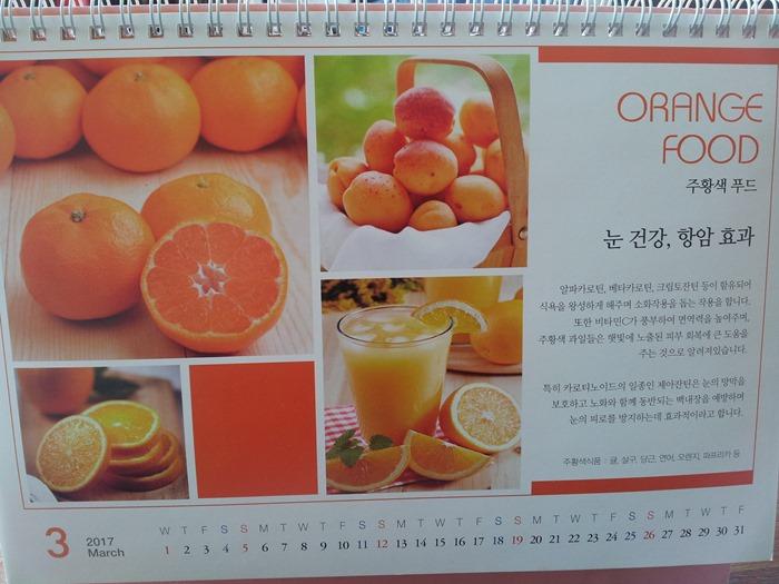 주황색 음식들