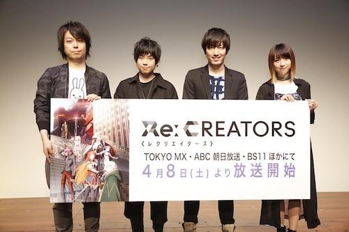 'Re:CREATORS' 제작 발표 및 제 1화 선행 상영회..