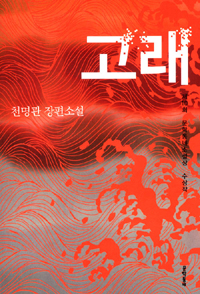 [책] 고래 - 천명관