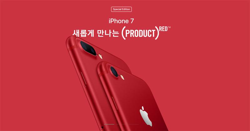 애플, 아이폰7 레드와 9.7인치 저가형 아이패드 출시