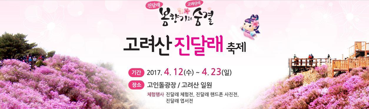 2017 강화 고려산 진달래 축제 일정